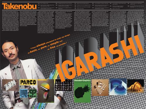 dpj_igarashi_poster