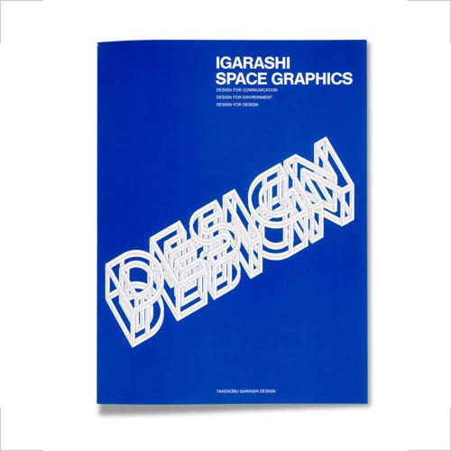 igarashi_design_book